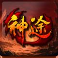 云川记神途官网版