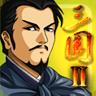 三国大时代2上帝版9.0