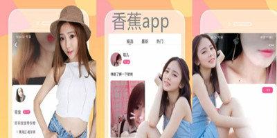 香蕉app手机版本合集