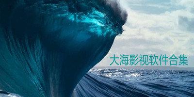 大海影视软件合集