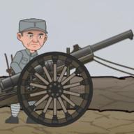 向倭开炮小
