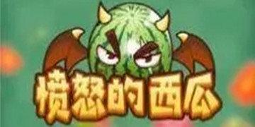 愤怒的西瓜所有版本