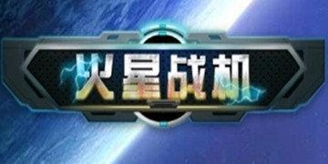 火星战机游戏合集