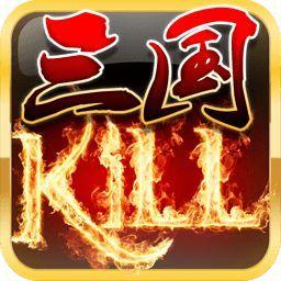 三国kill官网版安卓版