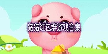 猪猪红包群游戏合集