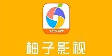柚子影视app合集