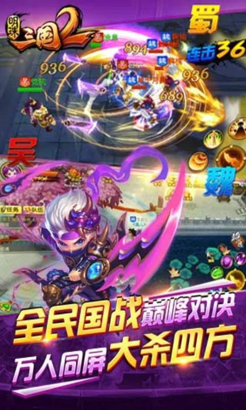 明珠三国2手机版