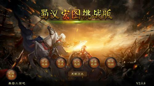 蜀汉宏图3正式版合集