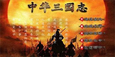中华三国志2.0版本手游合集