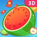 西瓜爱消除3D