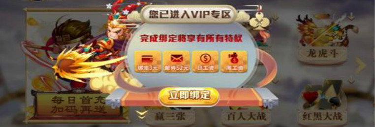 棋牌游戏绑定送vip特权-登录绑定免费领取vip的棋牌游戏合集