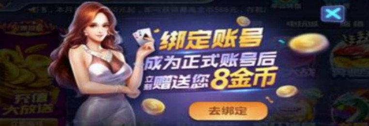棋牌游戏绑定送8金币合集-绑定成为正式账号就送8金币的棋牌游戏合集