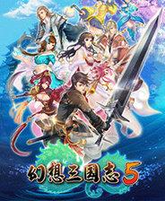 幻想三国志5最新版