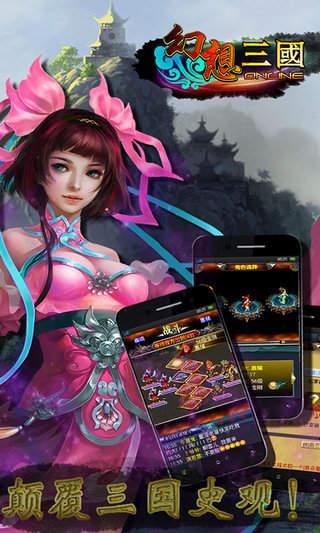 汉风幻想三国2.0