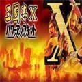 三国志10中文安卓版