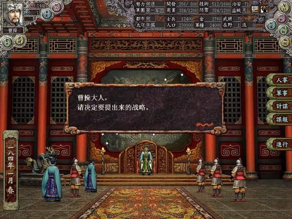 三国志8中文安卓版