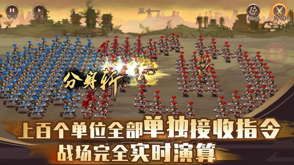 单机三国志4全开版