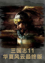 三国志11华夏风云最终版