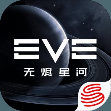 EVE星战前夜无烬星河