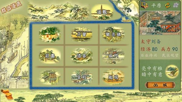 三国春秋传地图完整版