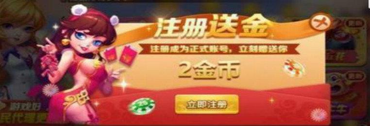 棋牌游戏绑定送2金币合集-绑定成为正式用户立即赠送2金币