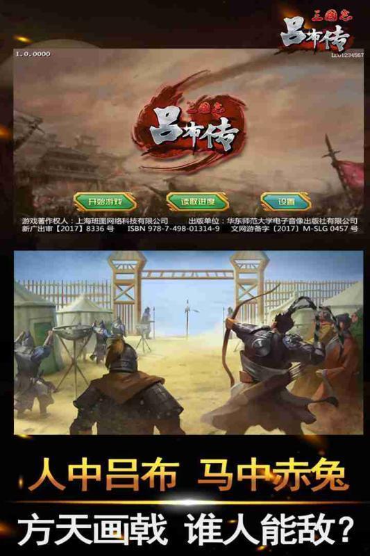 三国志吕布传中文完整版