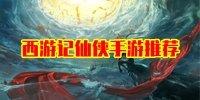 西游记仙侠手游推荐-西游记主题的仙侠手游合集-以西游记为主题的仙侠游戏