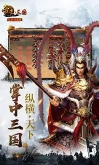 帝王三国腾讯经典版