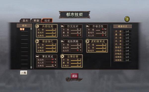 单机三国志12