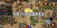 传奇1.85火龙版本手游-传奇1.85火龙版本合集-传奇1.85火龙版本大全