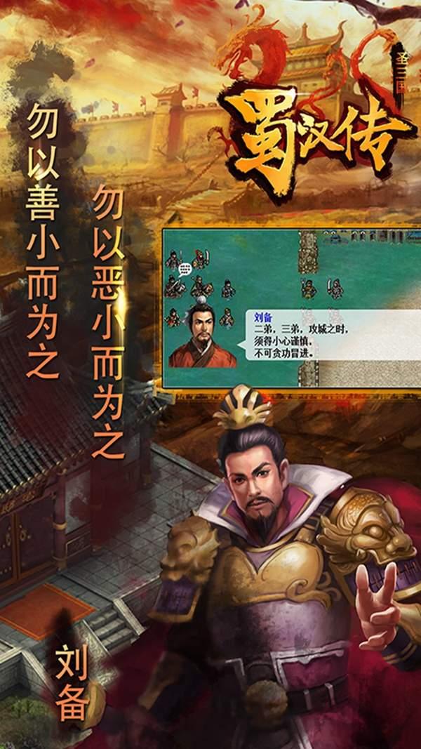 圣三国蜀汉传2021版