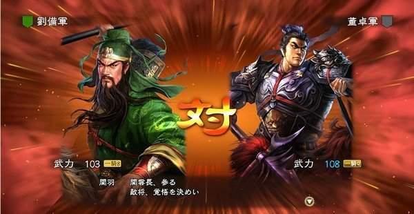 三国志13安卓中文版