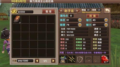 三国大时代5