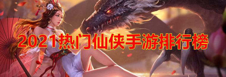 2021热门仙侠手游排行榜