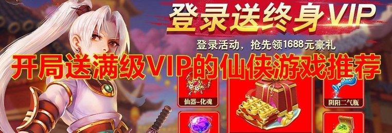 开局送满级VIP的仙侠游戏推荐