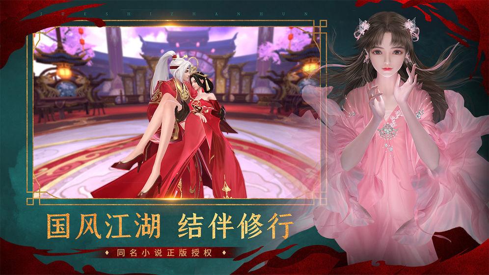 恋妖记新春红包版