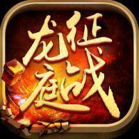 征战龙庭(官网版)正版