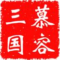 慕容三国2.9.0破解版