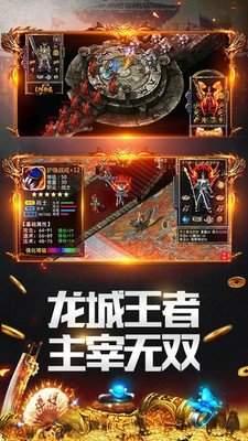 176超燃火龙
