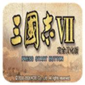 三国志7手机汉化版