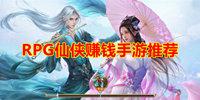 RPG仙侠赚钱手游推荐