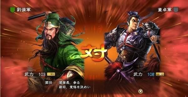 三国志13繁体中文版