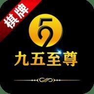 天下棋牌原九五至尊官网版1.0