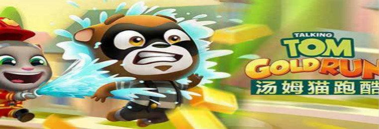 汤姆猫跑酷下载-汤姆猫英雄跑酷游戏下载-汤姆猫跑酷系列游戏合集