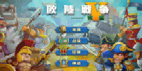 欧陆战争5游戏合集