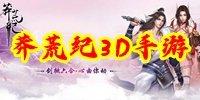 莽荒纪3D手游合集-莽荒纪3D众神之下手游目录-莽荒纪3D游戏下载