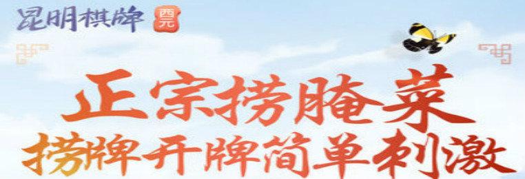 西元昆明棋牌游戏合集-西元昆明棋牌官方版-西元昆明棋牌所有版本合集