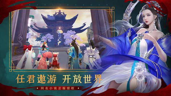 仙纪长歌官网版