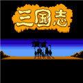三国志1中文版