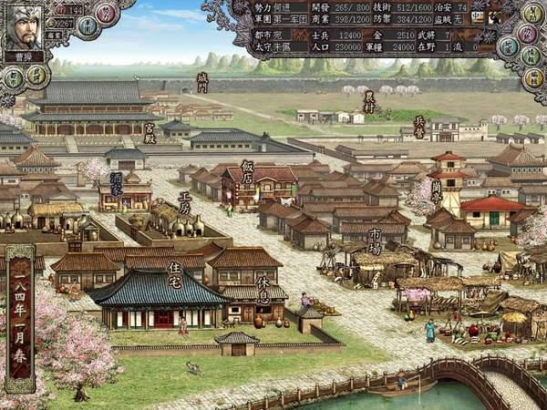 三国志8完美汉化版